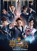 萌學園:尋找磐古The M Riders Finding Pangu